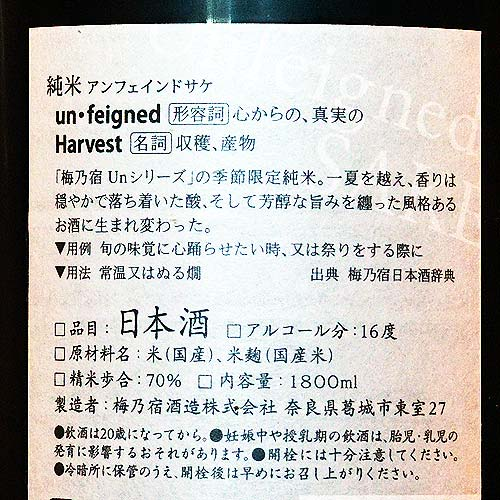 梅乃宿「Unfeigned SAKE Harvest アンフェインド サケ ハーベスト」 純米酒 1800ml