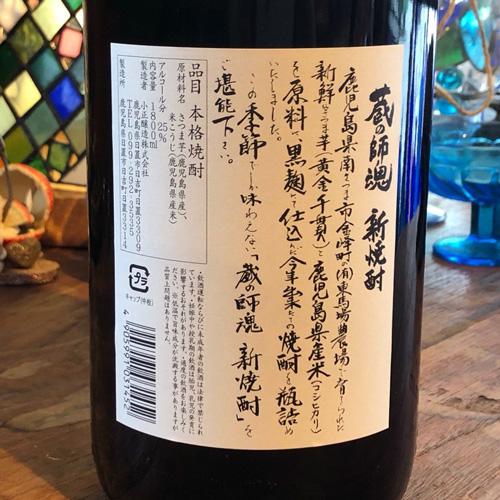 蔵の師魂 新焼酎 本格芋焼酎 25度 1800ml