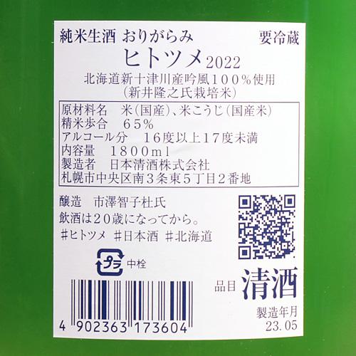 ヒトツメ2020「おりがらみ」純米酒 1800ml