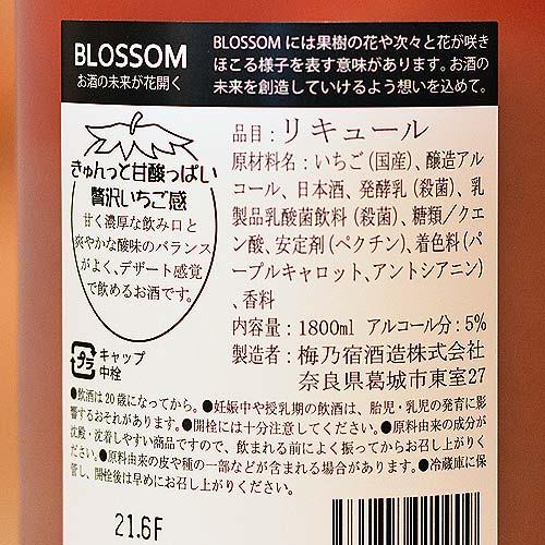 梅乃宿「BLOSSOM ストロベリー」1800ml