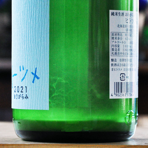 ヒトツメ2020「おりがらみ」純米生酒 720ml