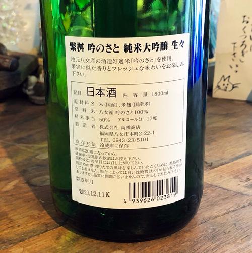 繁桝「八女産 吟のさと100%」純米大吟醸 生々 1800ml