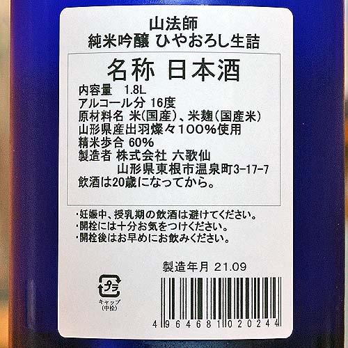 山法師 純米吟醸「ひやおろし」生詰 720ml