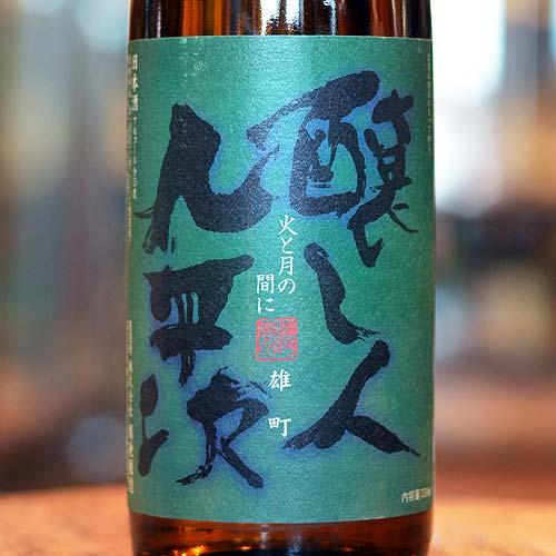 醸し人九平次「火と月の間に」雄町 純米大吟醸 720ml