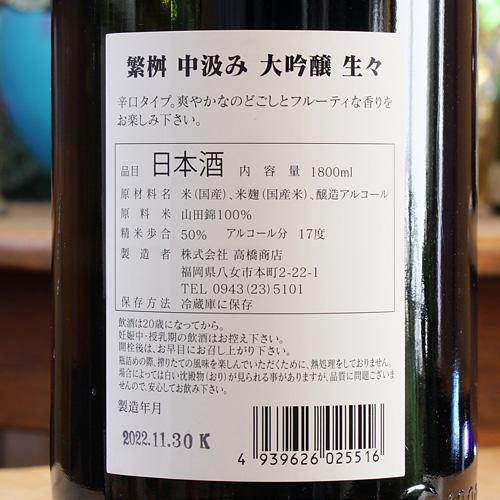 繁桝「中汲み」大吟醸 生々 1800ml