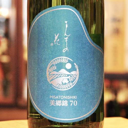 まんさくの花 巡米「美郷錦70」純米一度火入れ原酒 1800ml