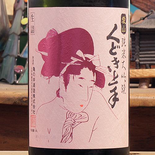 くどき上手「愛山」純米大吟醸生詰 1800ml