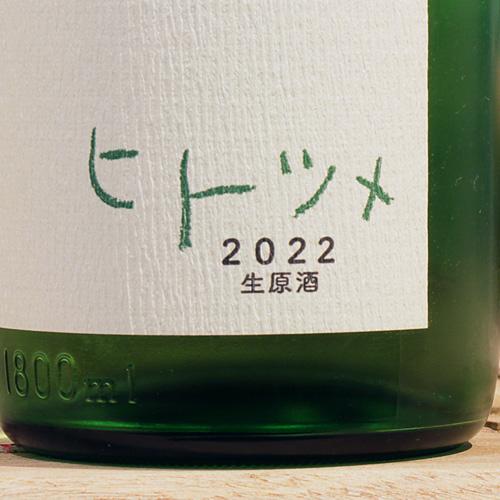 ヒトツメ2020「生原酒」純米 1800ml