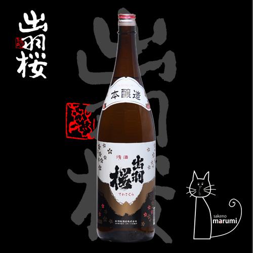 出羽桜 本醸造 1800ml