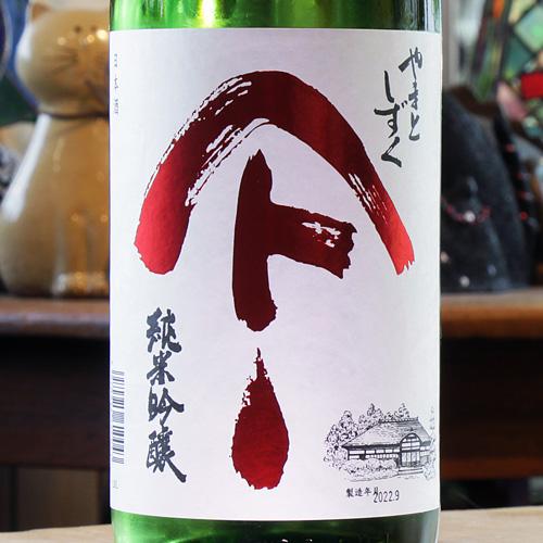 やまとしずく「ひやおろし」純米吟醸生詰 1800ml
