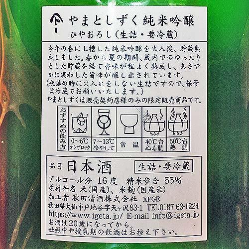 やまとしずく「ひやおろし」純米吟醸生詰 720ml
