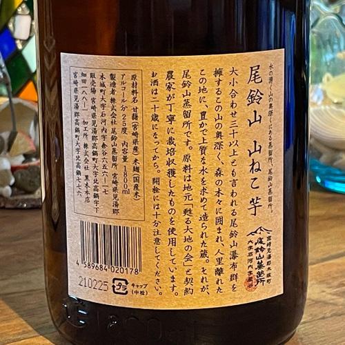 尾鈴山|山ねこ「銅釜蒸留」本格芋焼酎 25度 1800ml