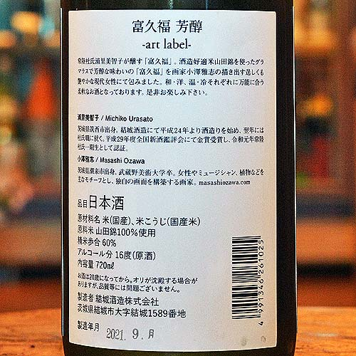 富久福 「アートラベル 芳醇」 特別純米 720ml