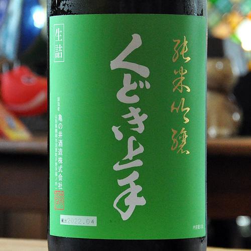 くどき上手「酒未来」純米吟醸生詰 1800ml