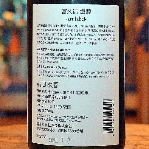 富久福 「アートラベル|濃醇」 特別純米 720ml