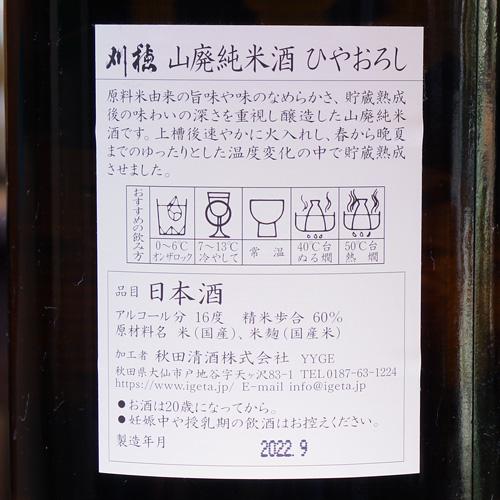 刈穂「ひやおろし」山廃純米生詰 1800ml