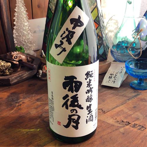 雨後の月「中汲み」純米吟醸 生酒 720ml