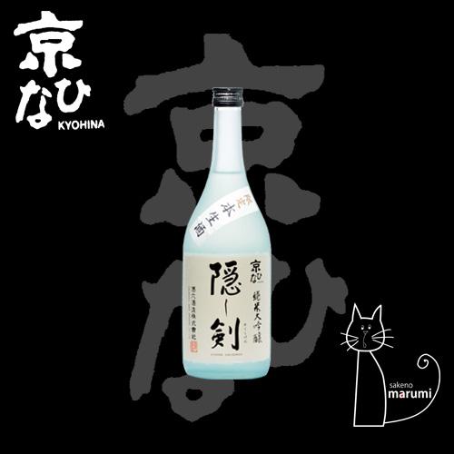 京ひな「隠し剣」純米大吟 本生酒 720ml