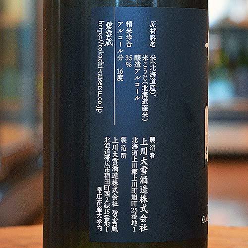 上川大雪「十勝」 大吟醸 720ml