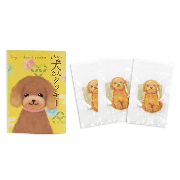 【送料無料】WEB限定・京のクッキーよくばりセット