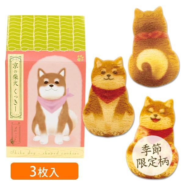 【柴犬くっきー】 3枚入 〜茶柴〜
