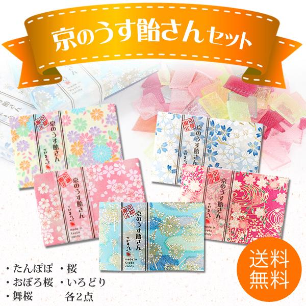 京のうす飴さんセット