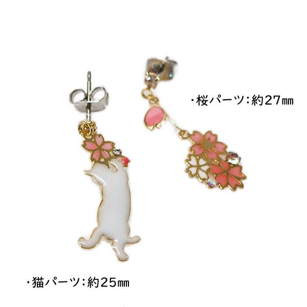 【ピアス】のび猫 白 (チタンポストピアス)