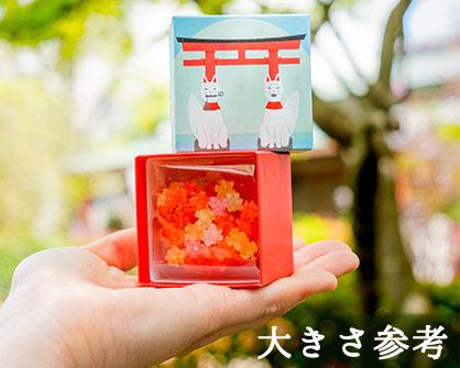 【たまて箱】キツネ (金平糖)