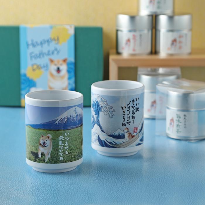 柴犬まるの Happy Father's Day 〜 パパ、毎日使ってね☆湯呑&お茶缶セット 〜