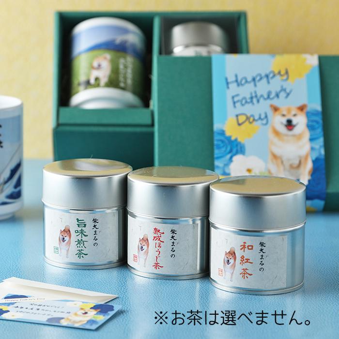 柴犬まるの Happy Father's Day<br> 〜 パパ、毎日使ってね☆湯呑&お茶缶セット 〜