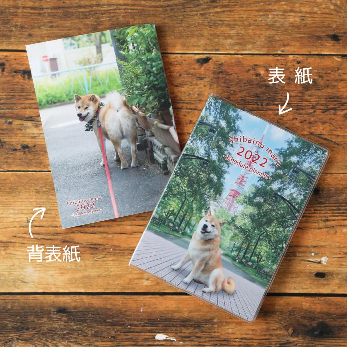 2022年 柴犬まるのスケジュール帳