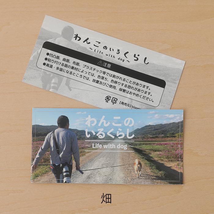 ステッカー 〜 Life with dog 〜