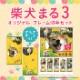 オリジナル フレーム切手「柴犬まる 3」マスクケース付き
