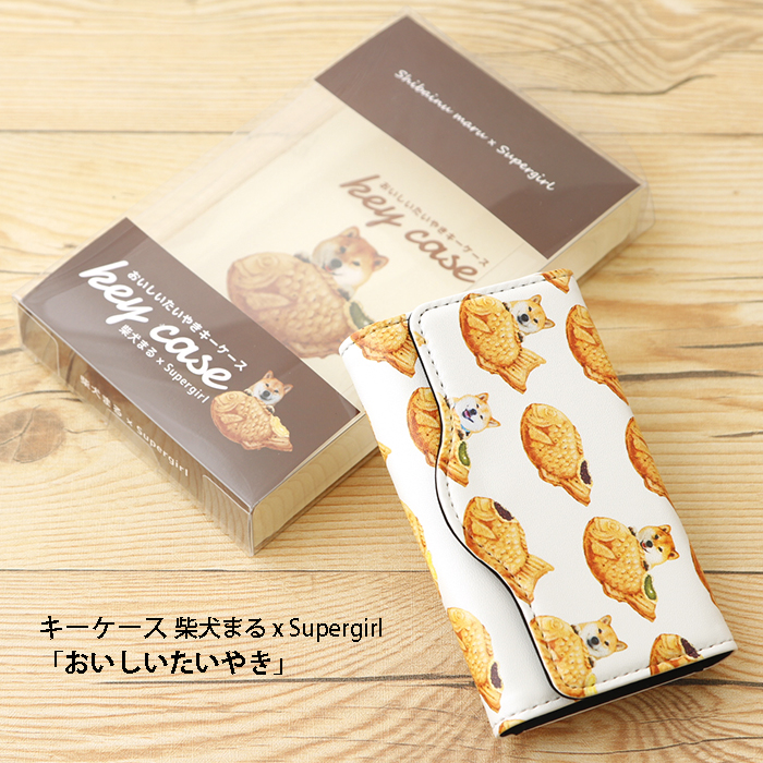 【OUTLET】キーケース 柴犬まる × Supergirl