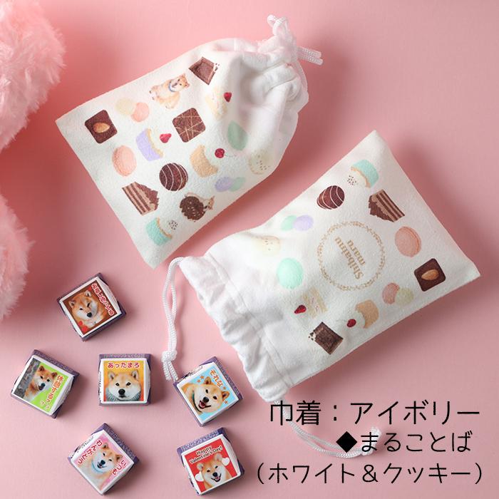柴犬まるのDECOチョコ6個入り☆ミニ巾着