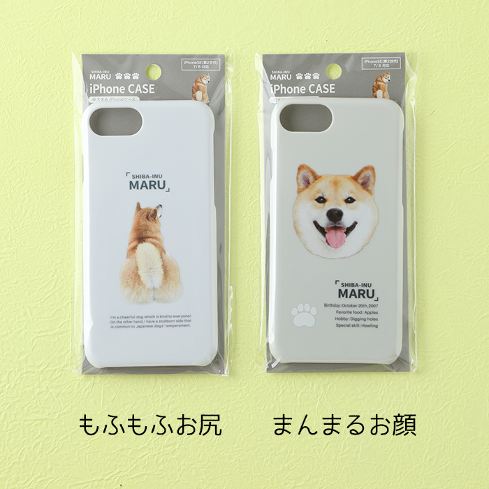 キャンドゥ第9弾 iPhoneケース 7/8/SE(第2世代)