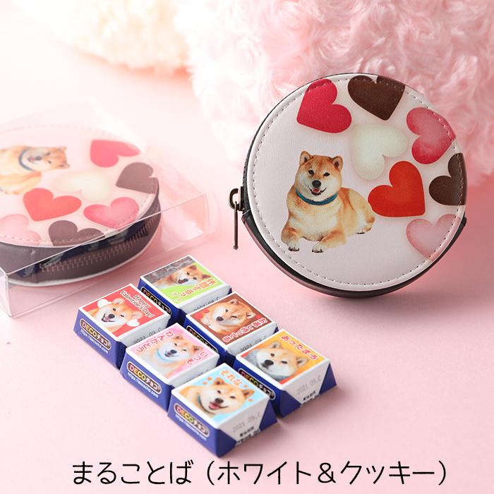 柴犬まるのDECOチョコ6個入り☆コインケース