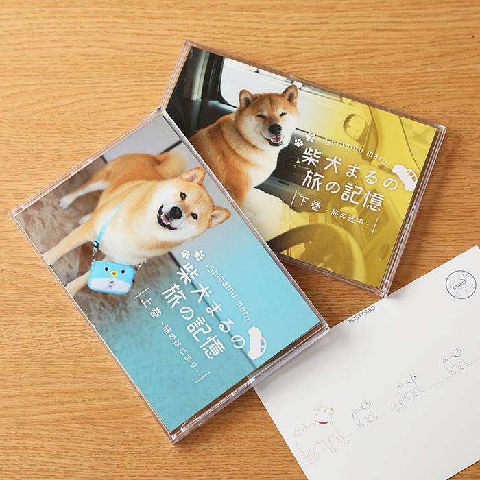 柴犬まるの旅の記憶 上下巻セット