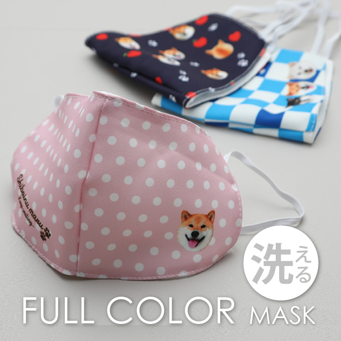 【OUTLET】柴犬まるのフルカラーマスク