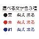 【オーダー制】柴犬まるのおなまえシール(名入れあり)-C.いちごまる