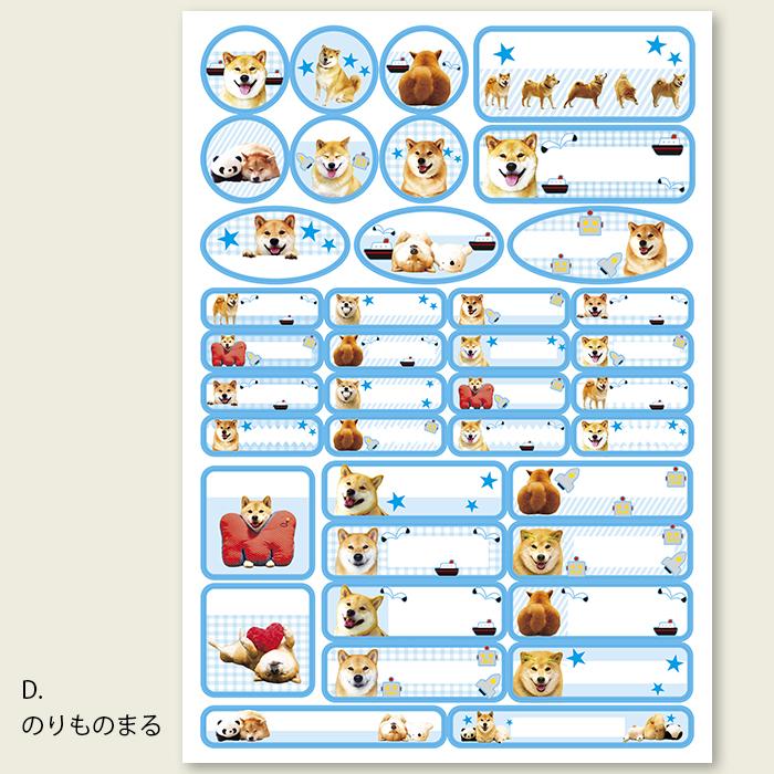 柴犬まるのおなまえシール(名入れなし)
