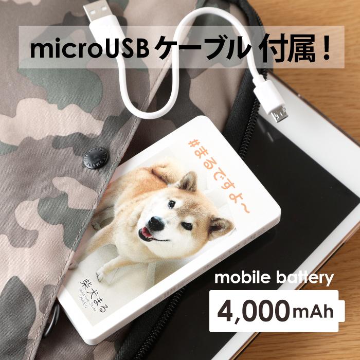 #まるですよ〜 モバイルバッテリー