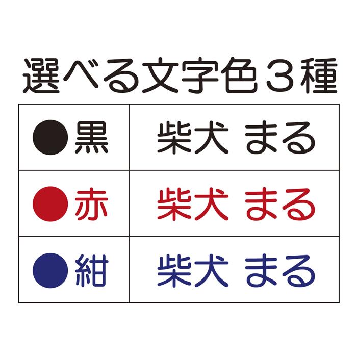 【オーダー制】柴犬まるのおなまえシール(名入れあり)-りんご