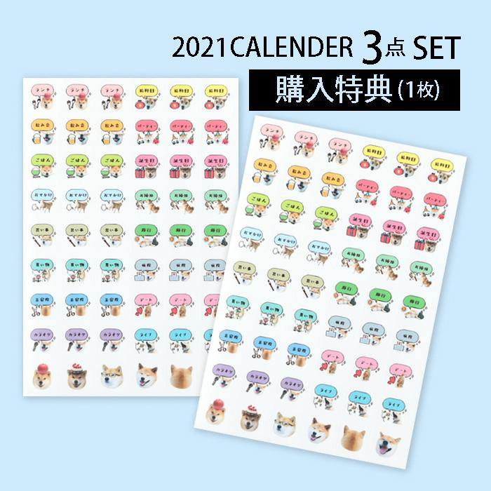 2021年カレンダー3点セット☆スケジュールシール付き