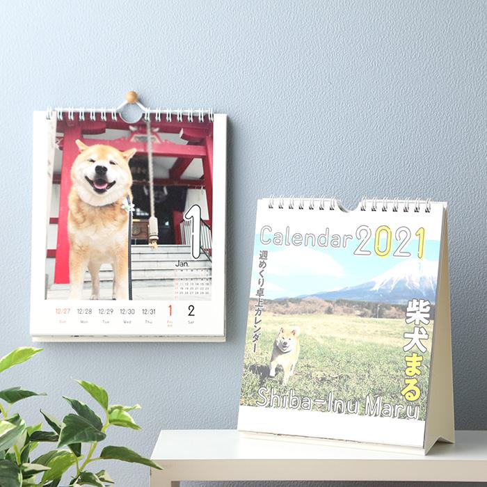 2021年 柴犬まる 週めくり卓上カレンダー