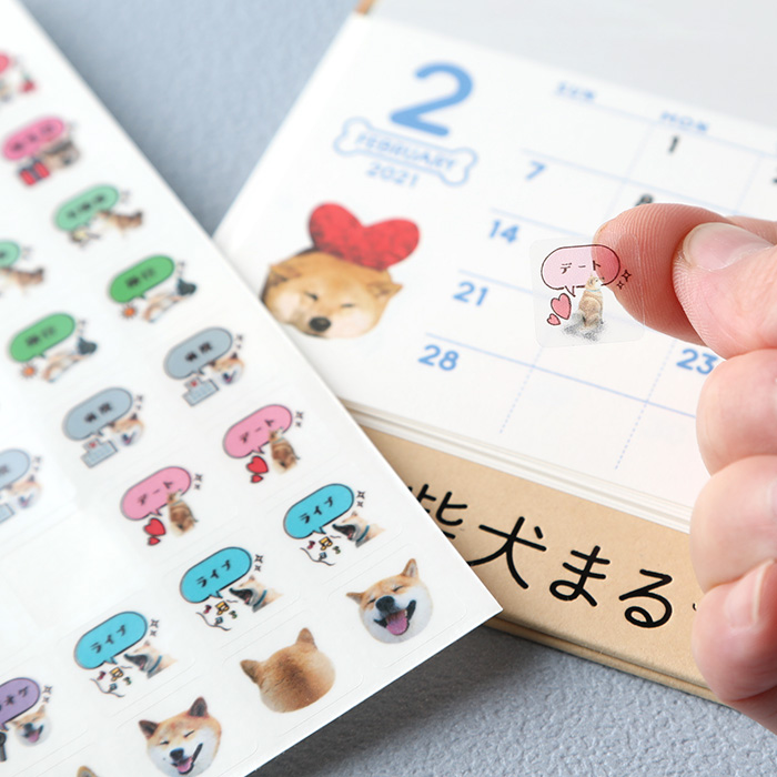 柴犬まるのスケジュールシール