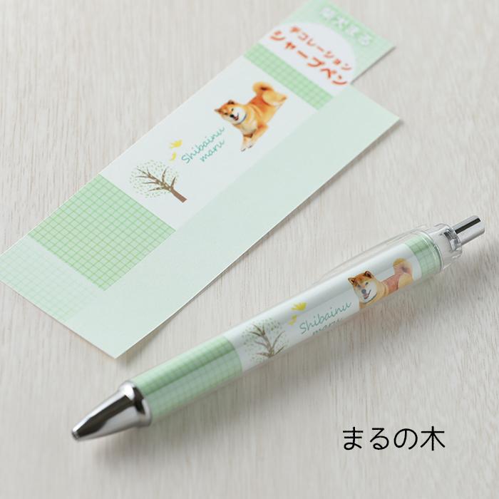 デコレーションシャープペン