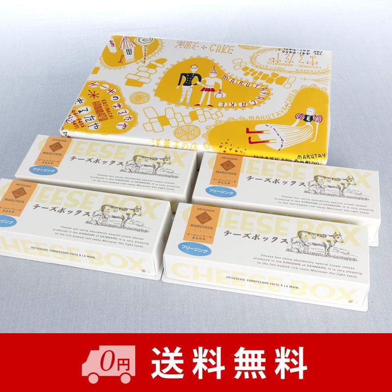 【サマーギフト】チーズボックス×4個詰合せ【冷凍】【送料無料】