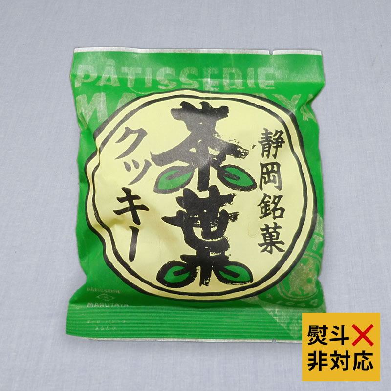 茶葉クッキー 50g