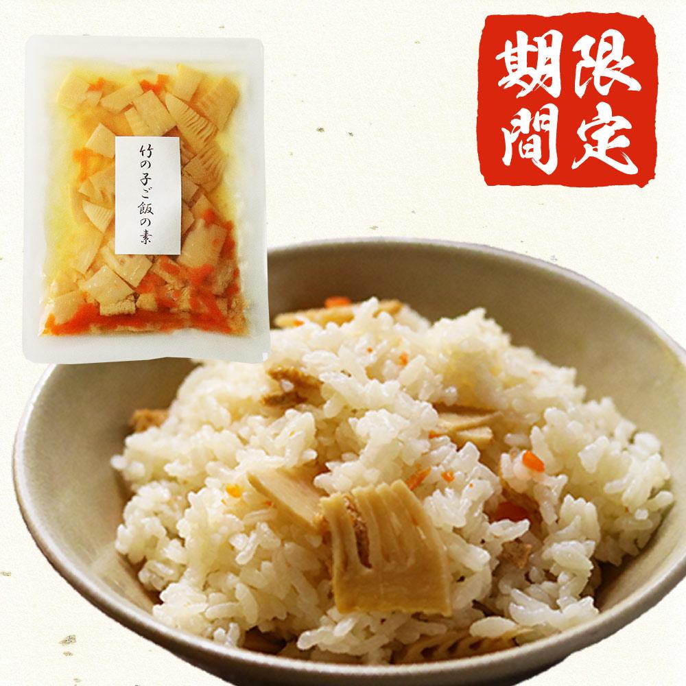 竹の子ご飯の素 150g